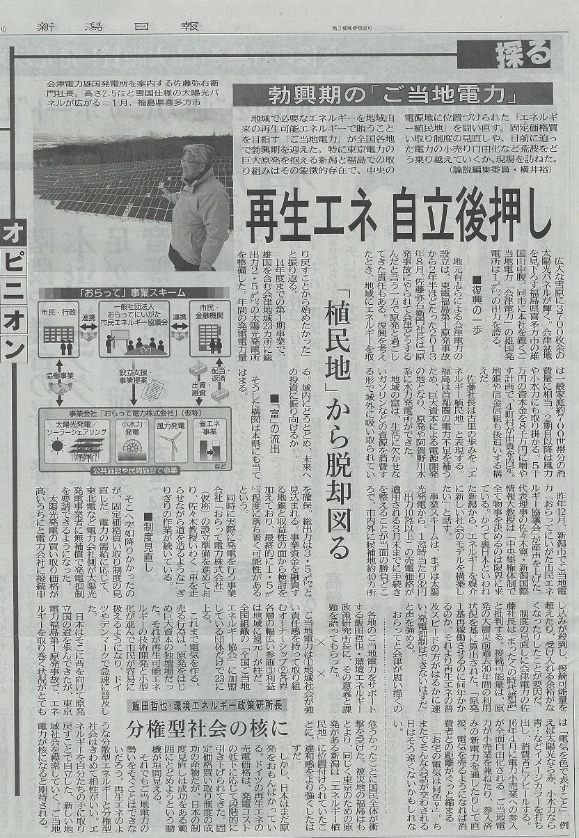 20150207日報(特集)