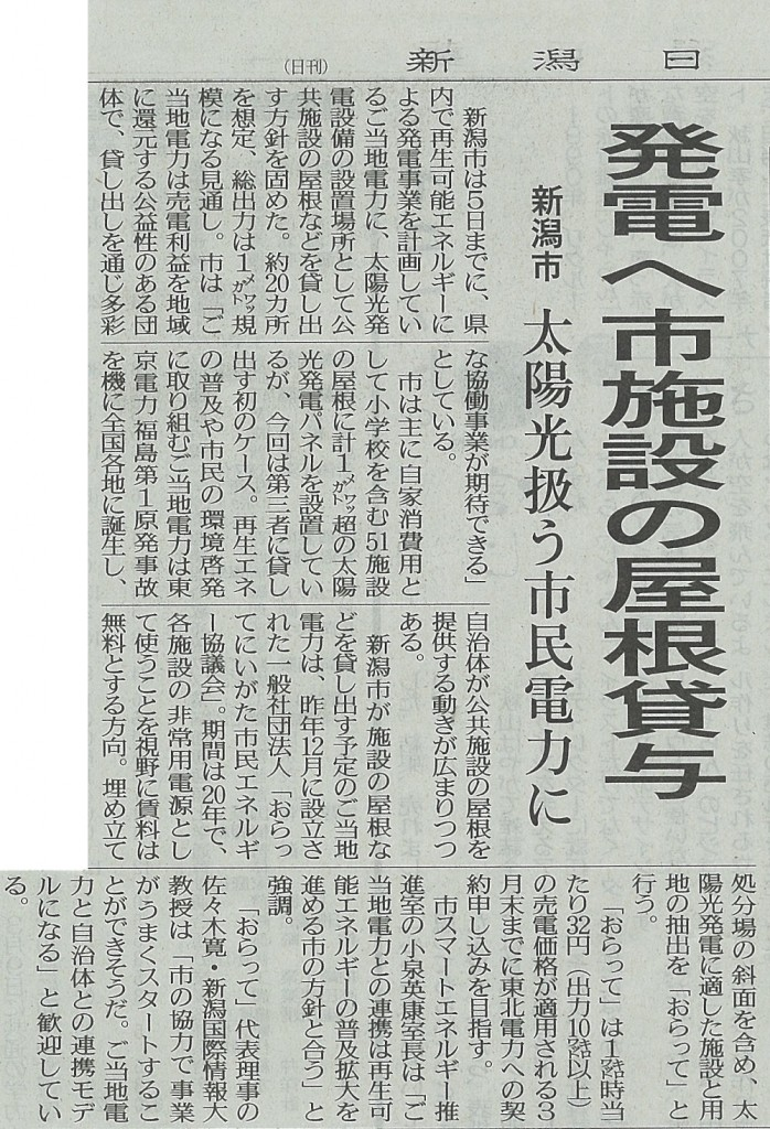 20150206日報(市との協働)