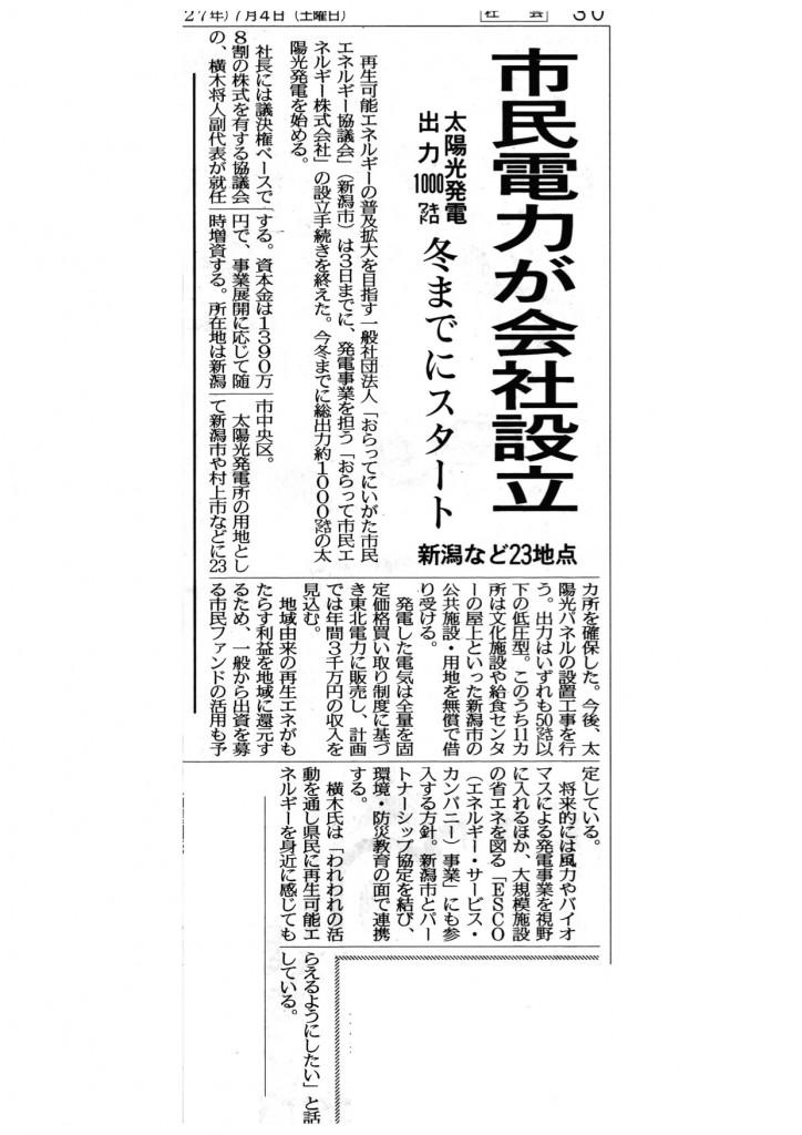 20150704新潟日報おらって記事