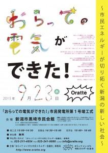 9.23イベントポスター