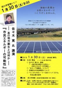 市民ファンド説明会20160130西蒲区オモテ(改)