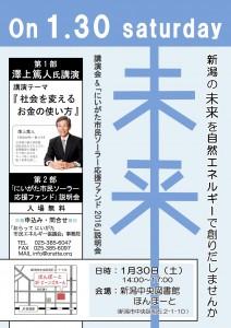 20160130澤上さんチラシ